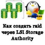 Как создать raid через LSI Storage Authority