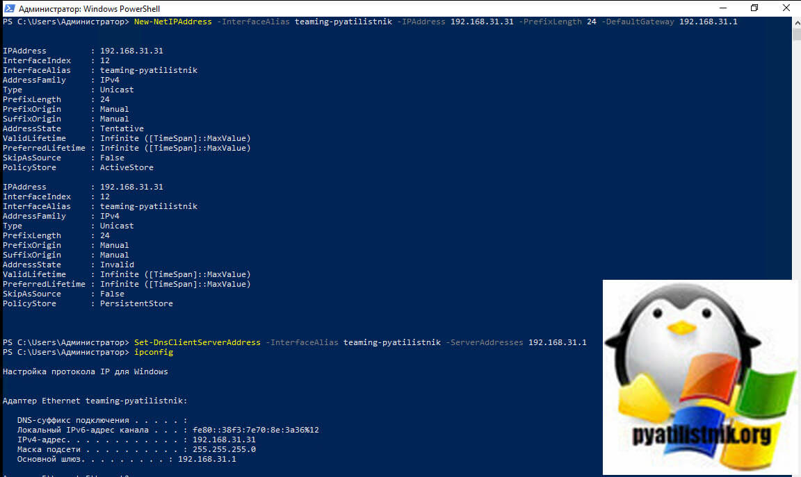 Настройка IP NIC Teaming powershell