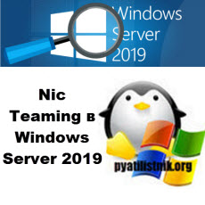 nic teaming windows server 2019