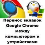 Перенос вкладок Google Chrome между компьютером и устройствами