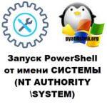 Запуск PowerShell от имени СИСТЕМА (NT AUTHORITY\SYSTEM)