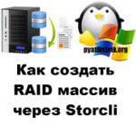 Как создать RAID массив через Storcli