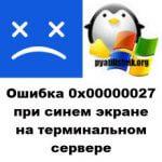 Ошибка 0x00000027 при синем экране на терминальном сервере