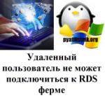 Удаленный пользователь не может подключиться к RDS ферме