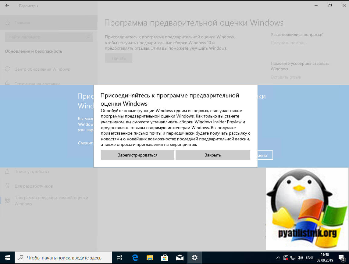 Регистрация в windows 10 insider preview