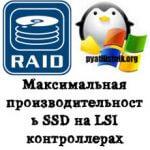 Максимальная производительность SSD на LSI контроллерах