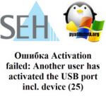 Ошибка Activation failed: Another user has activated the USB port incl. device (25)