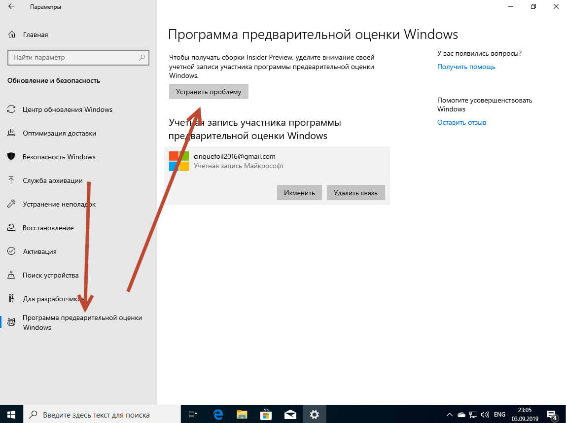 Устранение проблем с получением windows 10 insider preview