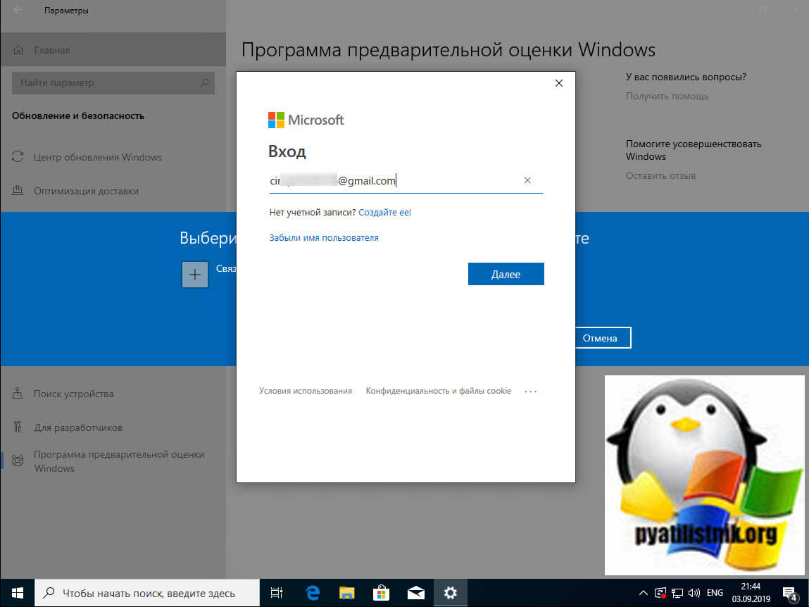 Включение windows 10 insider preview