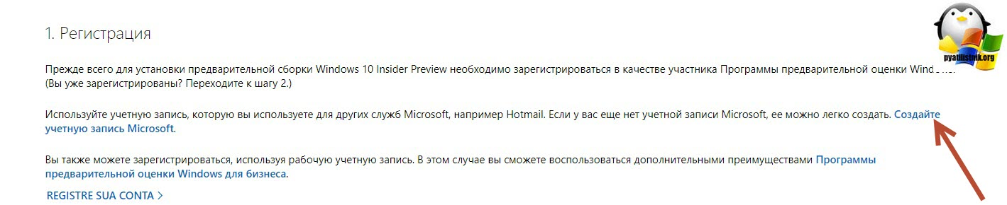 Создание учетной записи для windows 10 insider preview