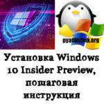 Установка Windows 10 Insider Preview, пошаговая инструкция