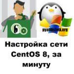 Настройка сети в CentOS 8, за минуту