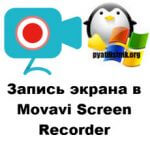 Запись экрана: обзор Movavi Screen Recorder