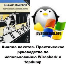 Анализ пакетов в Wireshark 3е издание
