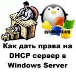 Как дать права на DHCP сервер в Windows Server
