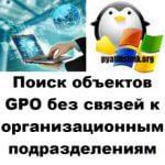 Поиск объектов GPO без связей к организационным подразделениям