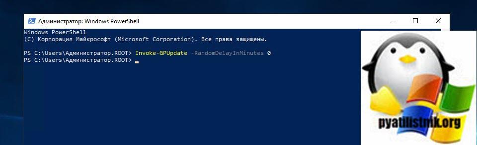 Как обновить GPO через PowerShell Invoke-GPUpdate