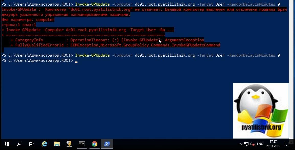 "Invoke-GPUpdate : Компьютер ""dc01.root.pyatilistnik.org"" не отвечает"