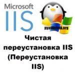 Чистая переустановка IIS