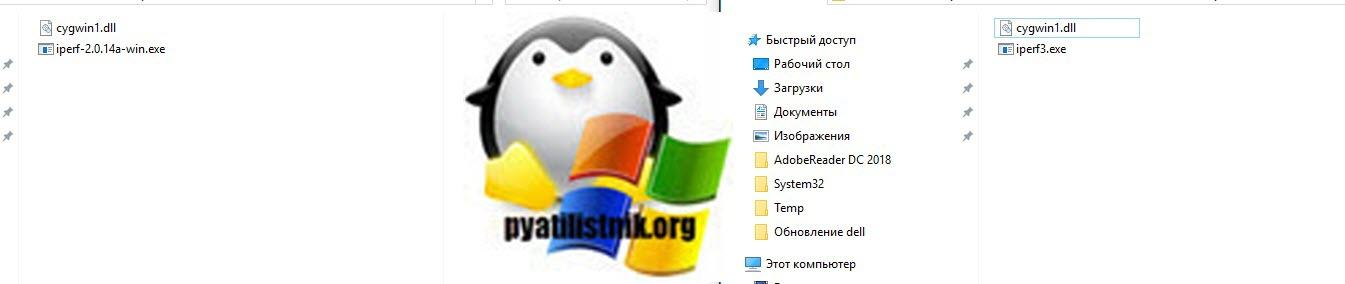 Установка Iperf2 и Iperf3 в Windows