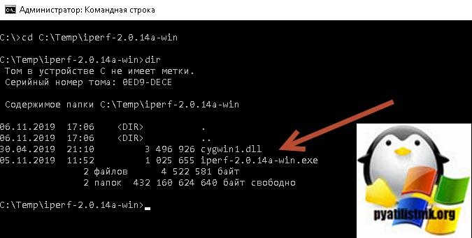 установка iperf2 в Windows