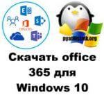 Скачать office 365 для Windows 10, за минуту