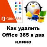 Как удалить Office 365 в два клика