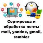 Сортировка и обработка почты mail, yandex, gmail, rambler