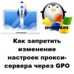 Как запретить изменение настроек прокси-сервера через GPO, за минуту