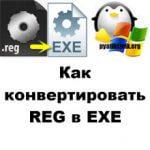 Как конвертировать REG в EXE, за минуту
