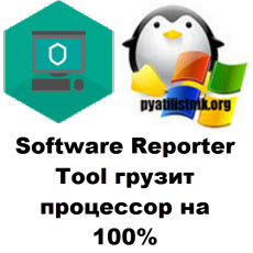 Software Reporter Tool logo