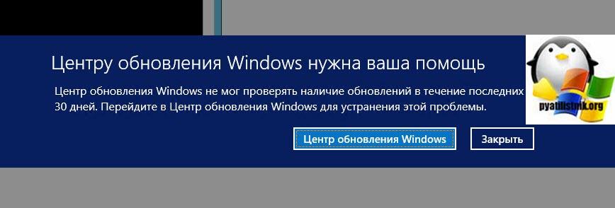 Центру обновления Windows нужна ваша помощь