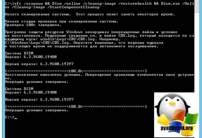 Устраняем ошибки на системных файлах. Ошибка C80003FB