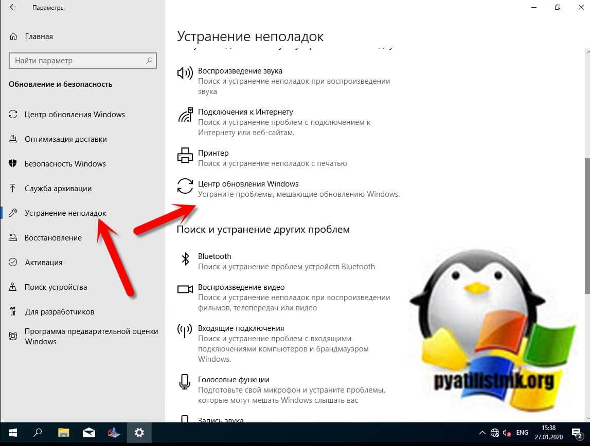 Использование средства устранения неполадок Центра обновления Windows