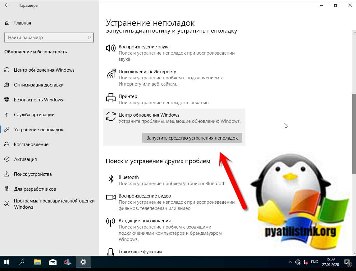 Запуск средства устранения неполадок в Windows 10 чтобы решить ошибки 80244010 и C80003FB