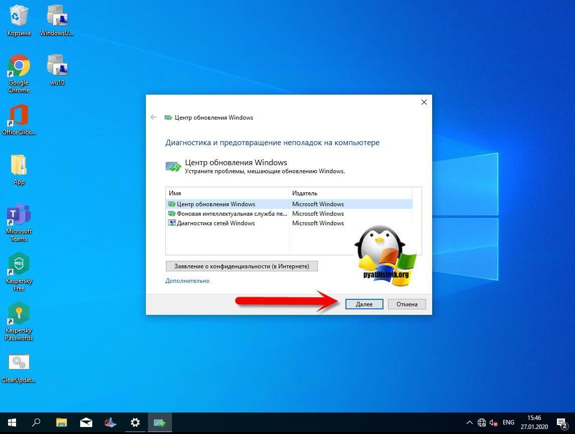 Устранение неполадок с центром обновления Windows