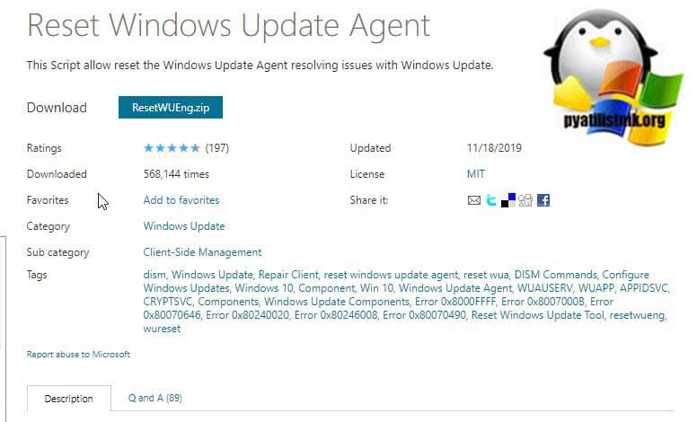 Использование скрипта Reset Windows Update Agent