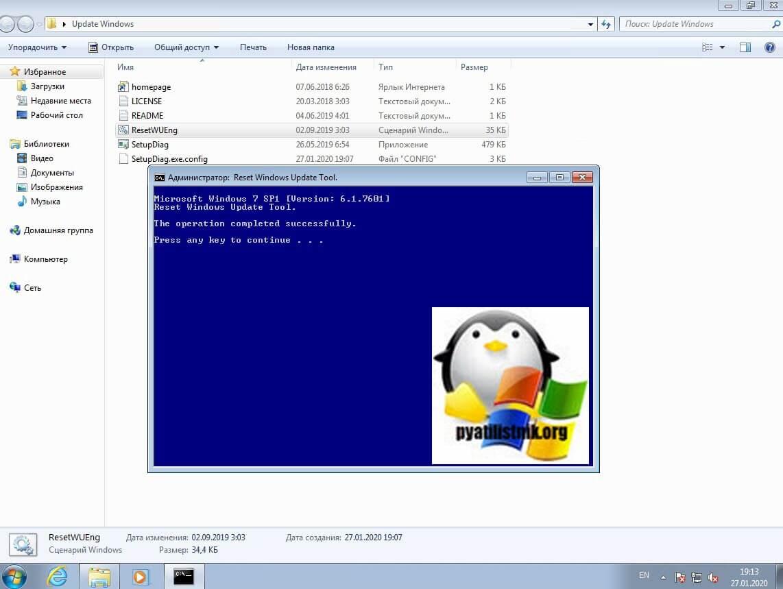 Успешная отработка скрипта Reset Windows Update Agent
