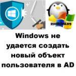 Windows не удается создать новый объект пользователя в AD