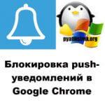 Блокировка push-уведомлений в Google Chrome, за минуту