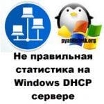 Не правильная статистика на Windows DHCP сервере