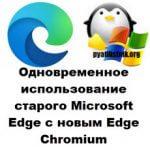 Одновременное использование старого Microsoft Edge с новым Edge Chromium