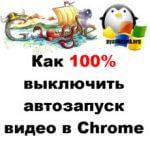 Как 100% отключить автозапуск видео в Chrome, за минуту