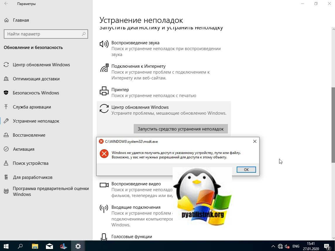 Windows не удалось получить досту