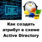 Как создать атрибут в схеме Active Directory