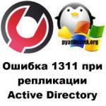 Ошибка 1311 при репликации Active Directory