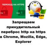 Запрещаем принудительный переброс http на https в Chrome, Mozilla, Edge, Explorer