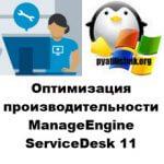 Оптимизация производительности ManageEngine ServiceDesk 11