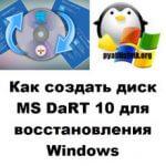 Как создать диск MS DaRT 10 для восстановления Windows