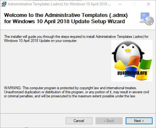 Запуск Administrative Templates (.admx) for Windows 10 April 2018 Update.msi
